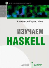 Изучаем Haskell. Алехандро Серано Мена