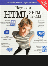 Изучаем HTML, XHTML и CSS. Элизабет Робсон, Эрик Фримен