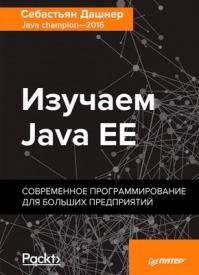 Изучаем Java EE. Себастьян Дашнер