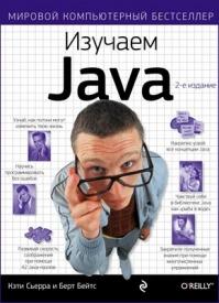 Изучаем Java. Кэти Сиерра, Берт Бейтс