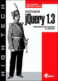 Изучаем jQuery 1.3. Карл Шведберг, Джонатан Чаффер