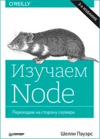 Изучаем Node. Шелли Пауэрс