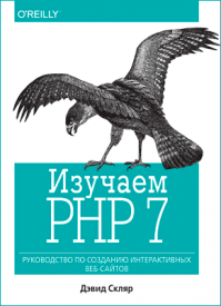 Изучаем PHP 7. Дэвид Скляр