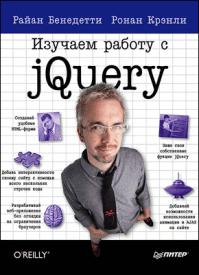 Изучаем работу с jQuery. Ронан Крэнли, Райан Бенедетти