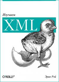 Изучаем XML. Эрик Рэй