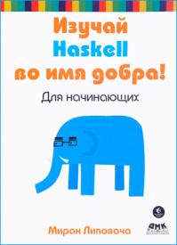 Изучай Haskell во имя добра! Миран Липовача