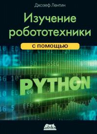 Изучение робототехники с помощью Python. Лентин Джозеф