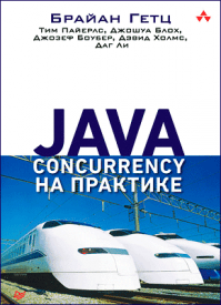 Java Concurrency на практике. Брайан Гетц