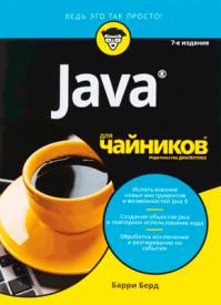 Java для чайников. Барри Берд