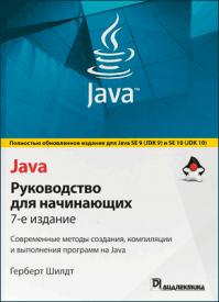 Java. Руководство для начинающих. Герберт Шилдт