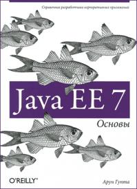 Java EE 7. Арун Гупта