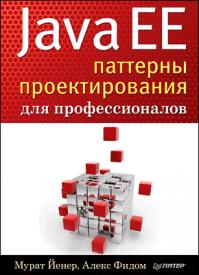 Java EE. Мурат Йенер, Алекс Фидом