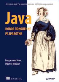 Java. Новое поколение разработки. Бенджамин Эванс, Мартин Вербург