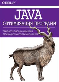 Java. Оптимизация программ. Крис Ньюланд, Бенджамин Эванс