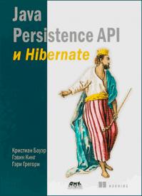 Java Persistence API и Hibernate. Гэри Грегори, Кристиан Бауэр, Гэвин Кинг