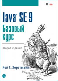 Java SE 9. Базовый курс. Кей С. Хорстманн