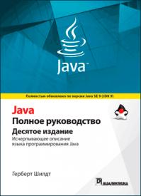 Java. Герберт Шилдт