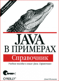 Java в примерах. Дэвид Флэнаган