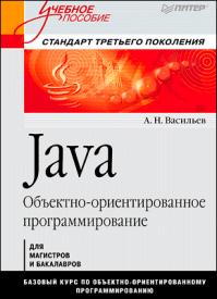Java. Объектно-ориентированное программирование. Алексей Васильев
