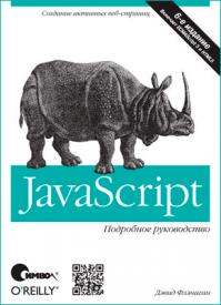 JavaScript. Дэвид Флэнаган
