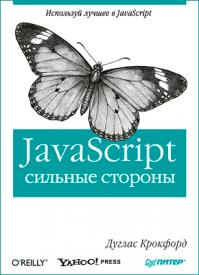 JavaScript: сильные стороны. Дуглас Крокфорд