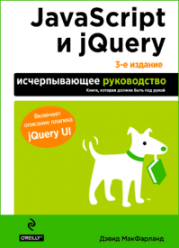 JavaScript и jQuery. Дэвид Макфарланд