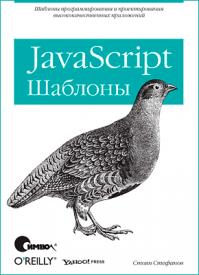 JavaScript. Стоян Стефанов