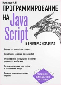 JavaScript в примерах и задачах. Алексей Васильев
