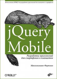 jQuery Mobile. Максимилиано Фиртман