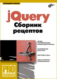 jQuery. Сборник рецептов. Геннадий Самков