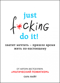 Just f*cking do it. Сара Найт
