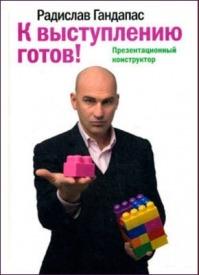 К выступлению готов! Презентационный конструктор. Радислав Гандапас