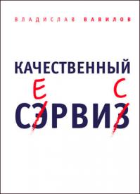 Качественный сервис. Вавилов Владислав Валерьевич