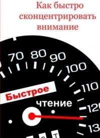 Как быстро сконцентрировать внимание. Илья Мельников