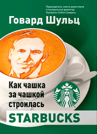 Как чашка за чашкой строилась Starbucks. Говард Шульц, Дори Джонс Йенг