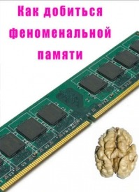 Как добиться феноменальной памяти. Илья Мельников