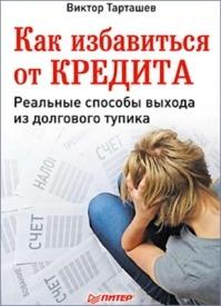 Как избавиться от кредита. Виктор Тарташев