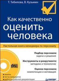 Как качественно оценить человека. Т. М. Тибилова, В. А. Кузьмин