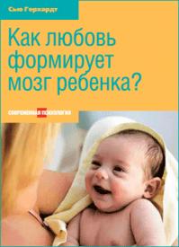 Как любовь формирует мозг ребенка? Сью Герхардт
