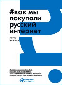 Как мы покупали русский интернет. Сергей Васильев