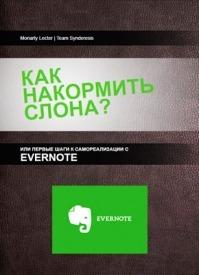 Как накормить слона Evernote
