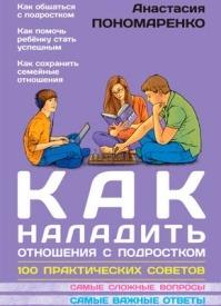 Как наладить отношения с подростком. 100 практических советов. Анастасия Пономаренко
