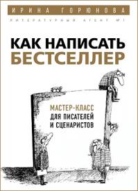 Как написать бестселлер. Ирина Горюнова