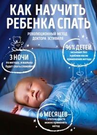 Как научить ребенка спать. Эдуард Эстивиль