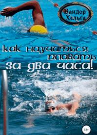Как научиться плавать за два часа. Вандор Хельга