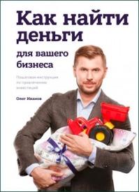 Как найти деньги для вашего бизнеса. Олег Иванов