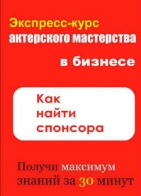 Как найти спонсора. Илья Мельников