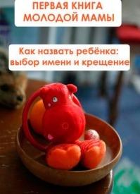 Как назвать ребёнка: выбор имени и крещение. Илья Мельников