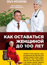 Как оставаться Женщиной до 100 лет. Ольга Мясникова