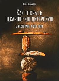 Как открыть пекарню-кондитерскую. Юлия Леликова
